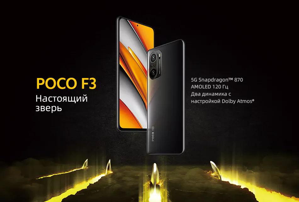 Смартфоны Poco F3